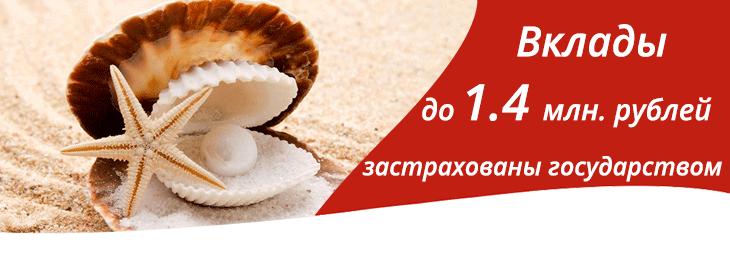 1,4 миллиона рублей на номинальном счету застрахованы государством