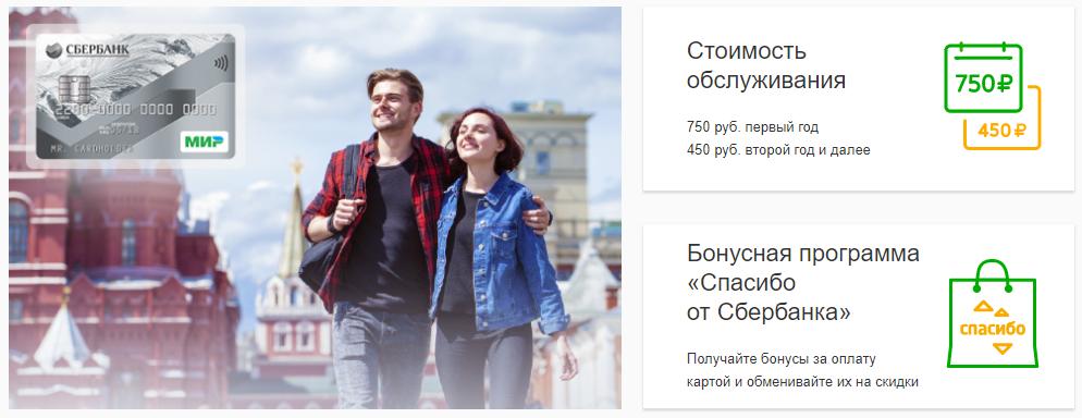 Бесконтактные карты МИР от Сбербанка - Активация