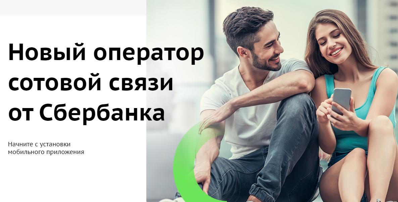 Мобильный оператор Поговорим от ПАО Сбербанк