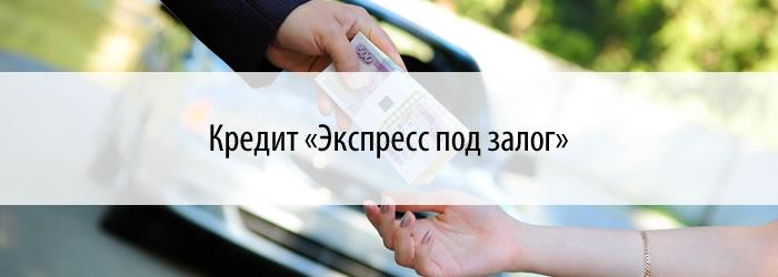 взять экспресс кредит под залог в сбербанке