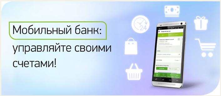Управляйте своим счетом в мобильном банке сбербанка