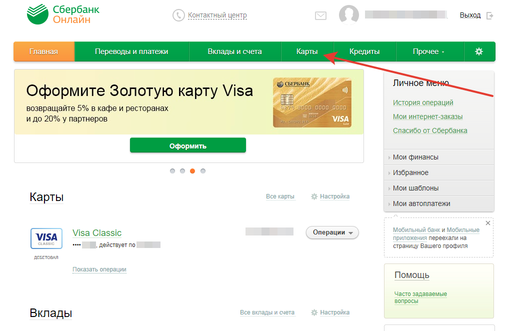 Инструкция: Как найти свои реквизиты по карте в Сбербанк Онлайн на компьютере