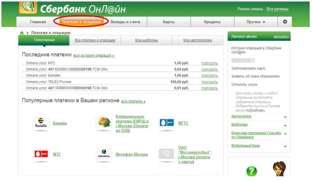 """Раздел """"Переводы и платежи"""" в Сбербанк Онлайн"""