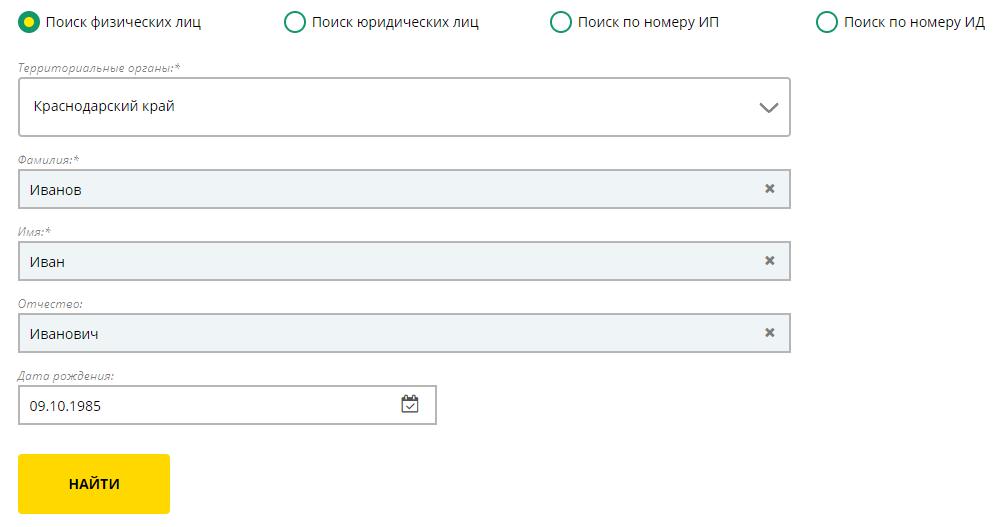 Поиск по фамилии Имени Отчеству в базе ФССП на официальном сайте