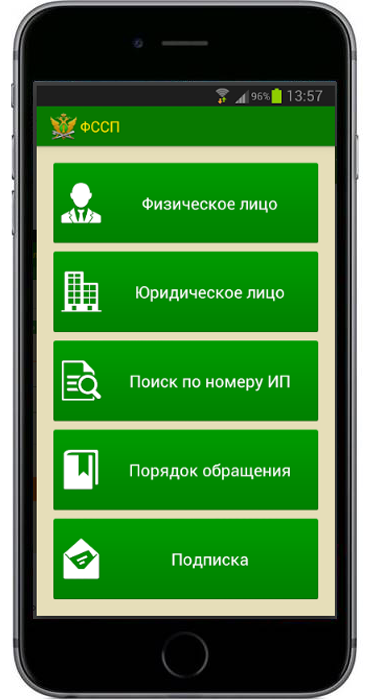 Приложение ФССП для Iphone