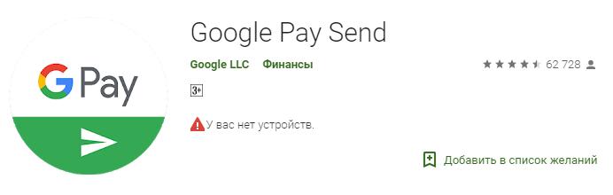 Скачать приложение Google Pay Send на Play Маркете
