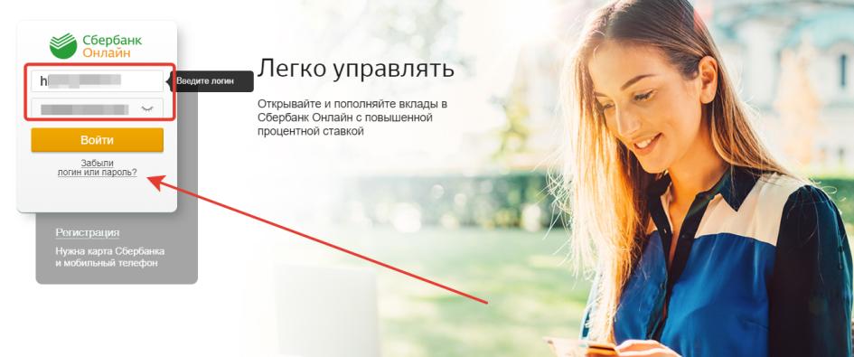 Сбербанк Онлайн восстановление пароля