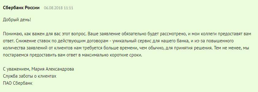 Ответ сбербанка - с сайта banki.ru