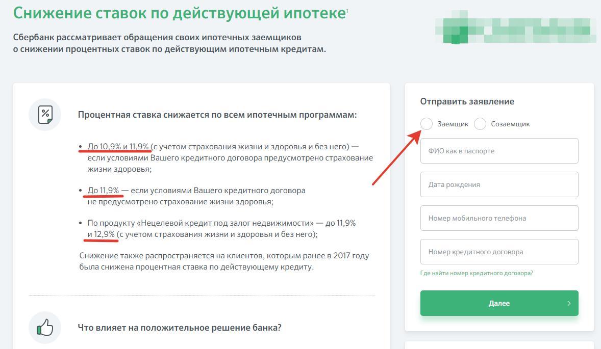 Заполнение заявки на снижение процентной ставки по ипотеке на domclick.ru
