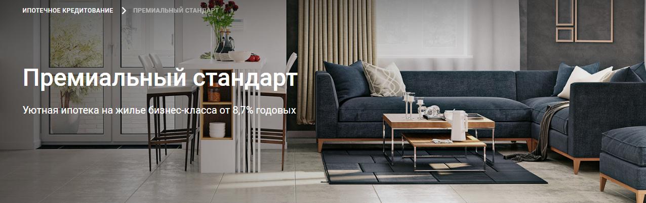 Премиальный стандарт Уютная ипотека на жилье бизнес-класса от 8,7% годовых