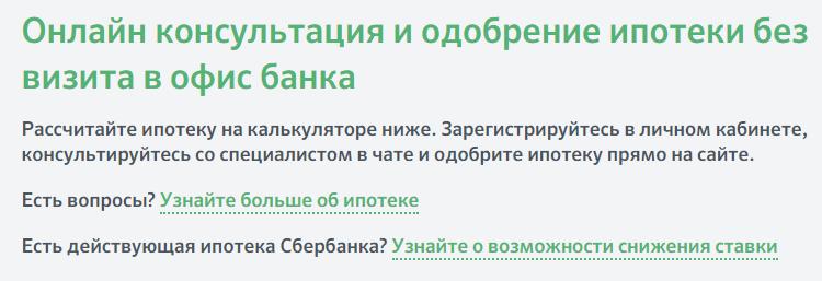 Онлайн консультация и одобрение ипотеки без визита в Сбербанк