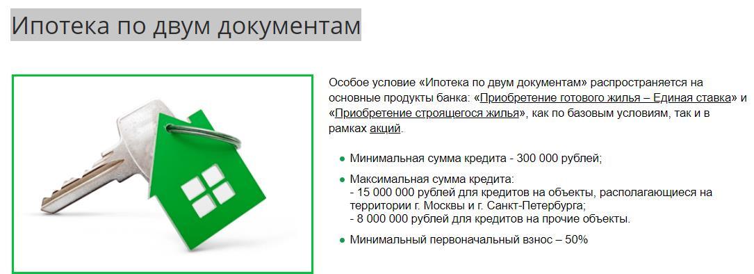 Ипотека по двум документам» распространяется на основные продукты банка