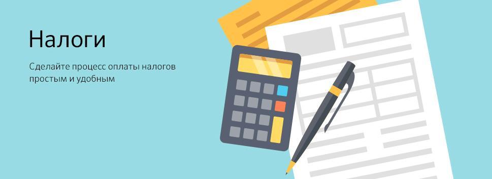 Оплатить налоги в Сбербанк Онлайн
