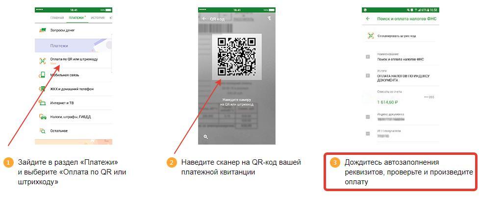 Оплата по QR коду в мобильном приложении Сбербанка Онлайн