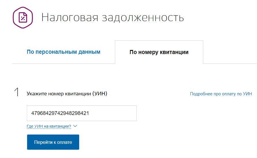 Оплата по УИН на сайте Госуслуги ру