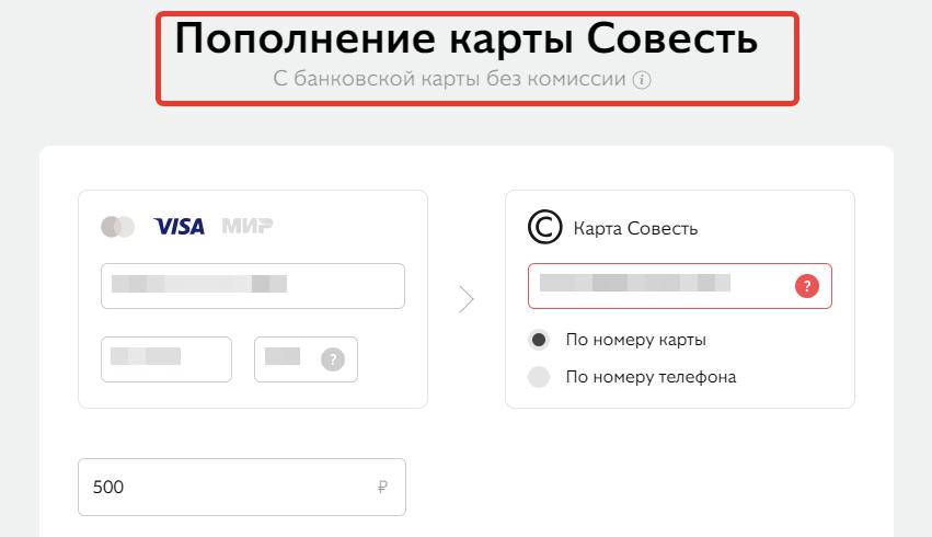 Пополнить карту совесть в личном кабинете на официальном сайте: ро номеру карты или номеру телефона