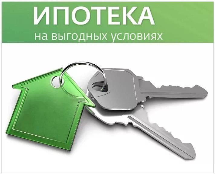 Условия по ипотеке в Сбербанке всегда выгодны клиентам