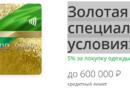 Заявка на золотую кредитную карту Сбербанка