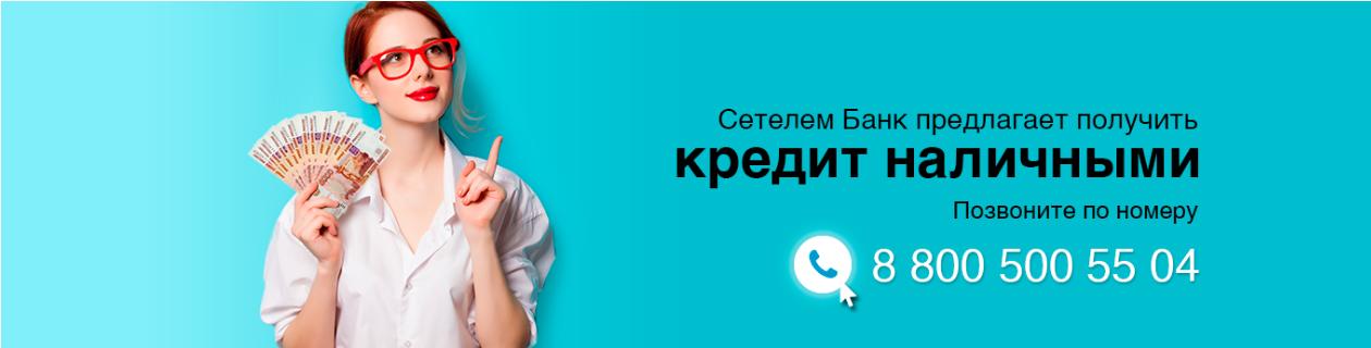 сетелем банк потребительский кредит