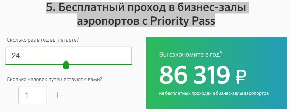 Экономия с картой Приорити пасс Сбербанка - 86.000 р.