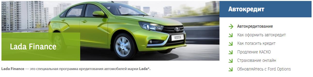 Кредит на автомобили Lada можно оформить в Сетелем Банке на сумму от 100 000 до 900 000 рублей на срок от 24 до 60 месяцев.