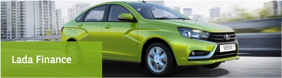 Lada Finance — это специальная программа кредитования автомобилей марки Lada