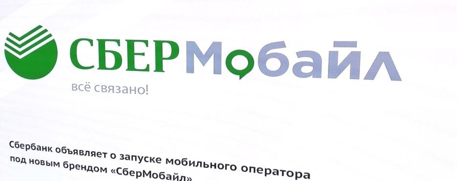 """Сбербанк запустил мобильного оператора под новым брендом """"СберМобайл""""."""