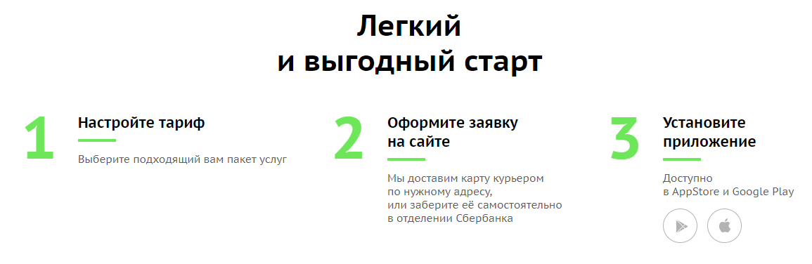Оформить заявку на Сбермобайл можно на официальном сайте sbermobile.ru