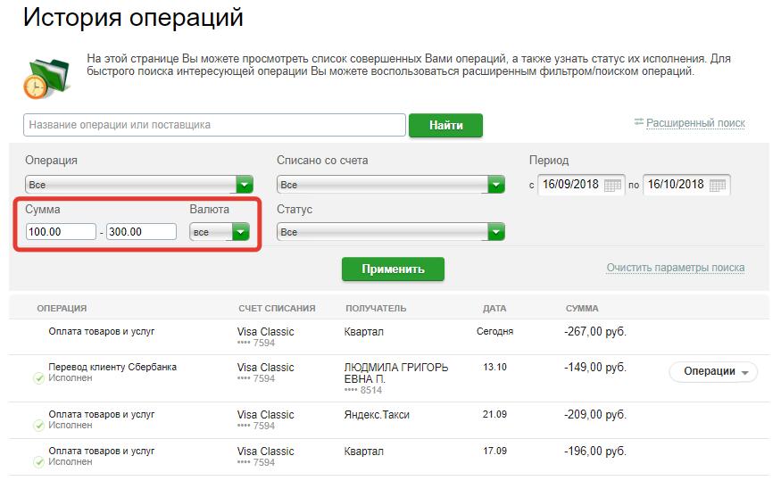 Фильтр по сумме при запросе выписки в Сбербанк Онлайн