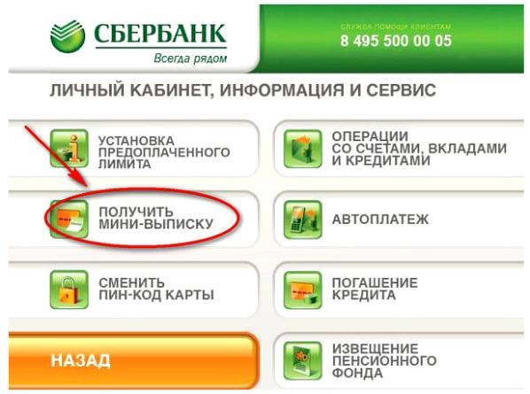 Мини выписка в банкомате сбербанка
