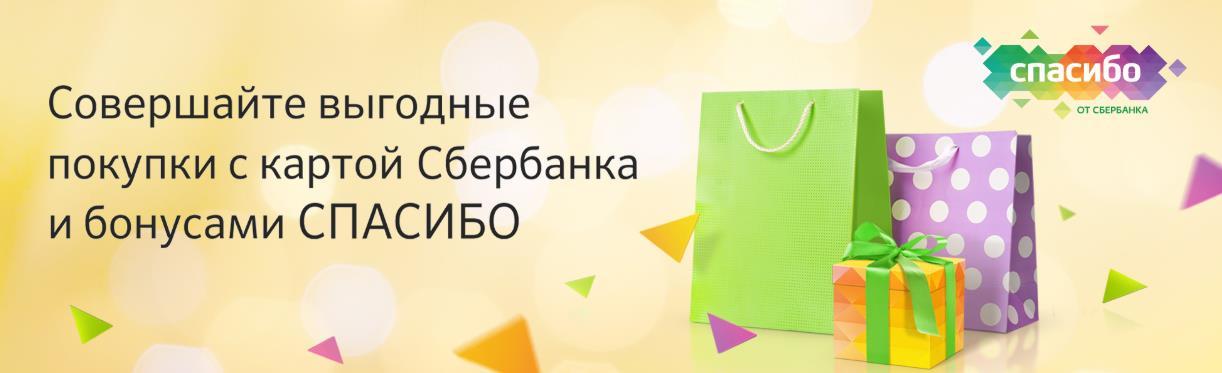 Обмен бонусов Спасибо на рубли самым активным пользователям программы