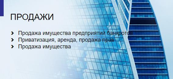 Продажа имущества предприятий банкротов через Сбербанк АСТ