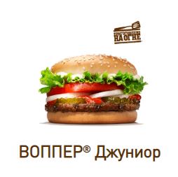 ВОППЕР ® Джуниор