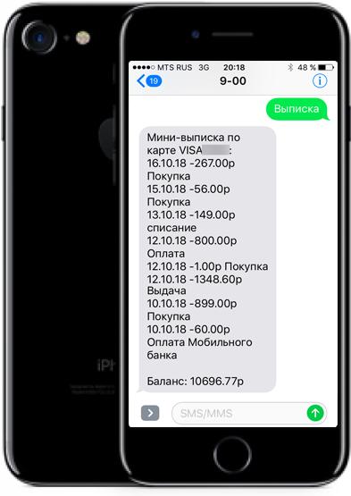 Запросить выписку через короткий номер 900 в мобильном банке Сбербанка