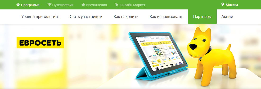 Совершайте покупки в салонах «Евросеть» или в интернет-магазине www.euroset.ru по карте Сбербанка и получайте бонусы Спасибо Сбербанка
