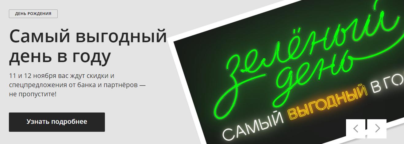 """В честь дня рождения Сбербанк объявил об акции """"Зеленый день"""""""