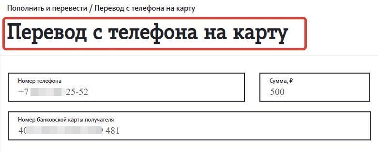 через сайт мобильного оператора (https://market.tele2.ru/)