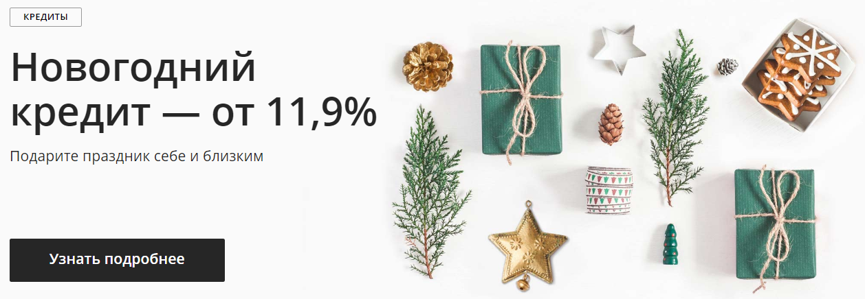 Новогодний кредит под 11.9%