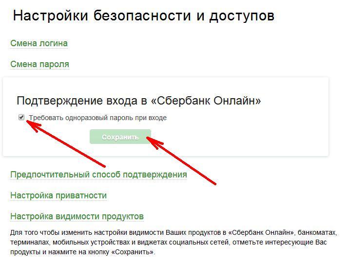 Подтверждение входа в сбербанк онлайн посредством одноразовых паролей