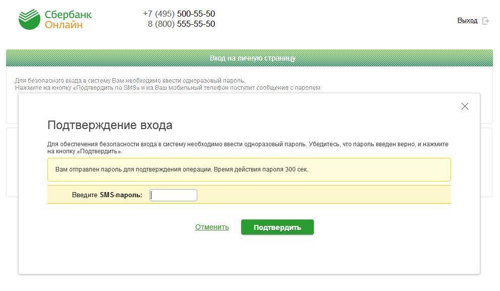 Подтверждение входа в Сбербанк Онлайн личный кабинет