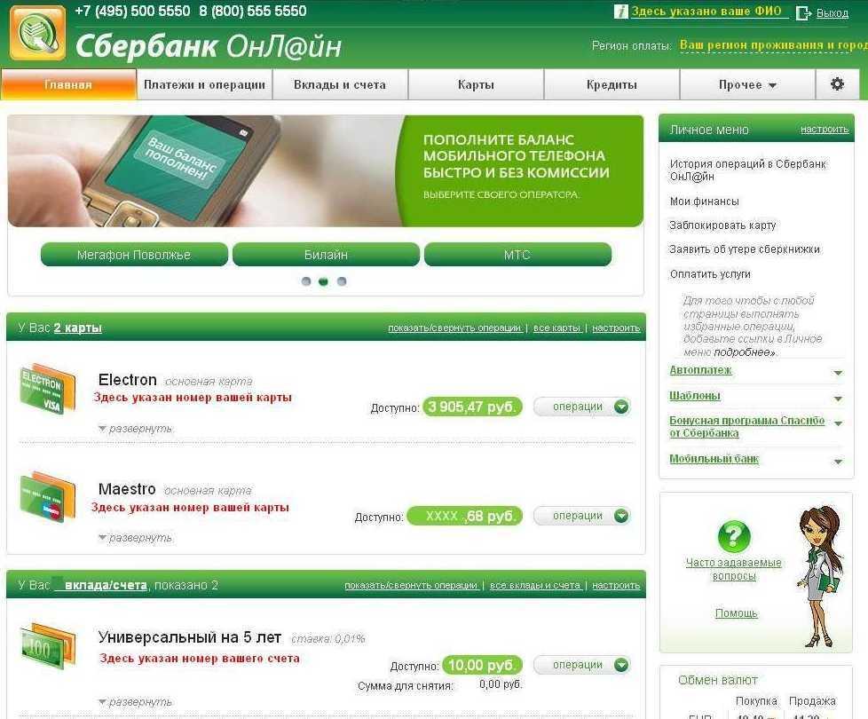 сбербанк онлайн личный кредит личный кабинет
