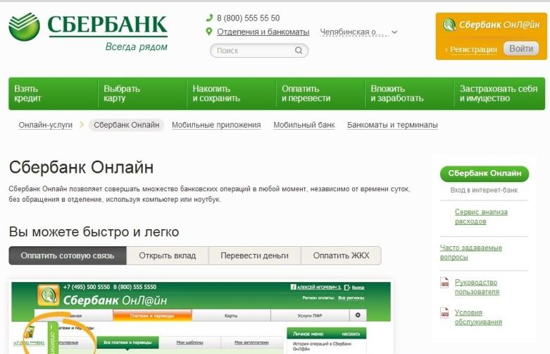 Интернет банкинг Сбербанк