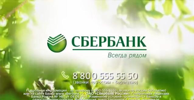 Сберегательный банк РФ - Всегда рядом