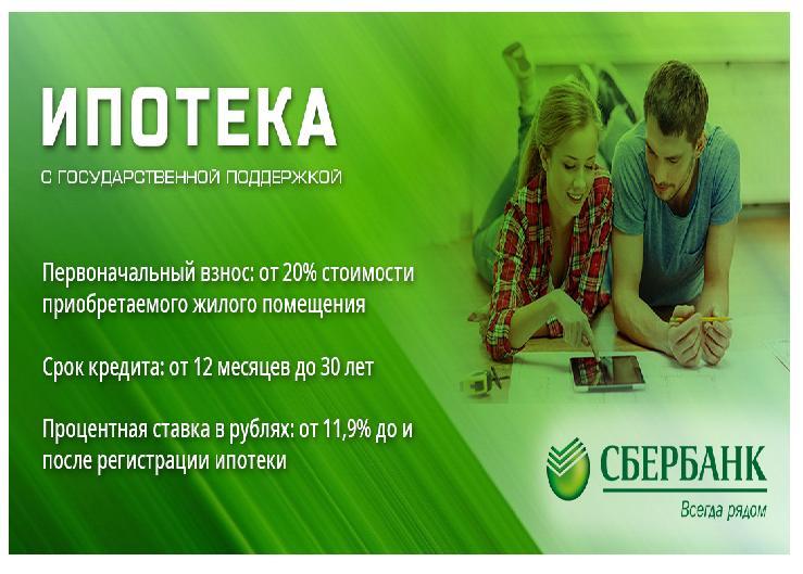 Изображение - Оформление кредита в сбербанке какие документы нужны sber_dokti