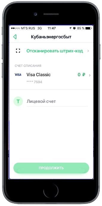 оплата квитанции по штрих коду через iphone