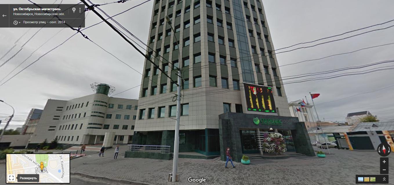 Сибирский банк Сбербанка