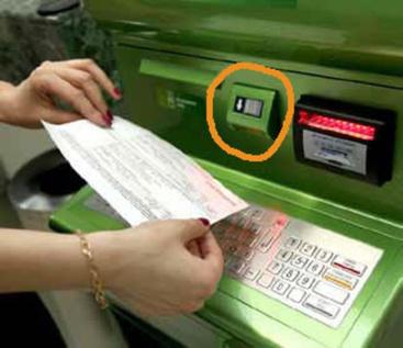 Сканер штрих кода в терминале сбербанка