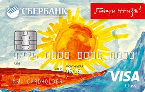 Подари жизнь - золотая кредитная карта Сбербанка