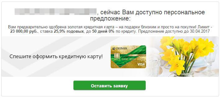 Сообщение в личном кабинете сбербанк онлайн