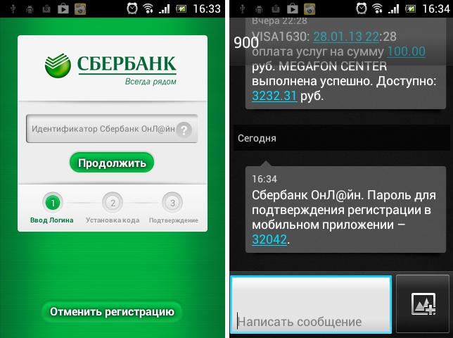 не устонавливаеся сбербанк онлайн на андроид также варианты
